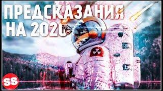 Предсказания Ванги на 2020 год для России! Конец света 2019, пророчество о 3 Мировой войне?