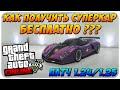 GTA 5 Online Все Консоли Как Получить Суперкар Бесплатно Соло Глитч на Копирование