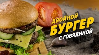 Двойной бургер с говядиной [Double burger with beef]