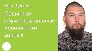 010. Машинное обучение в анализе медицинских данных — Иван Дрокин
