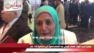 بالفيديو.. حكاية ترديد النواب السلام الوطنى بعد انقطاع الصوت فى احتفالية 150 عاما