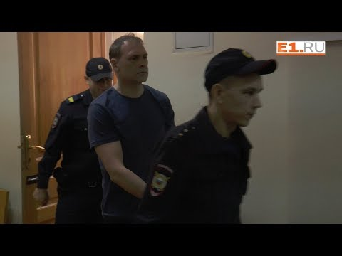 Экс-главу Верх-Исетского района Екатеринбурга отправили на три года в колонию
