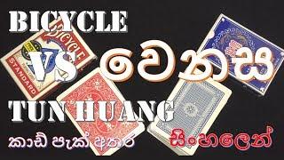 Bicycle Vs Tun Huang Card Comparison  | Sri Lankan Magic
