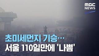 초미세먼지 기승…서울 110일만에 '나쁨'…