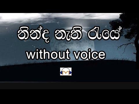 Ninda Nathi Raye Karaoke (without voice) නින්ද නැති රැයේ