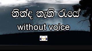 Ninda Nathi Raye (without voice) නින්ද නැති රැයේ