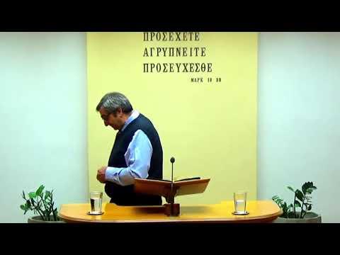 27.11.2019 - Αββακούμ Κεφ 2 - Αργύρης Πάσουλας
