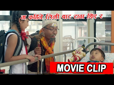 म कहिले पो तिमी बाट टाडा थिए र   Movie Clip   Nepali Movie   NAI NABHANNU LA 2