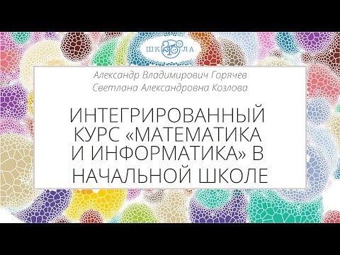 Горячев А.В., Козлова С.А.   Интегрированный курс «Математика и информатика» в начальной школе