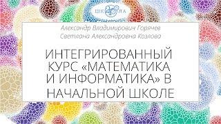 Горячев А.В., Козлова С.А. | Интегрированный курс «Математика и информатика» в начальной школе