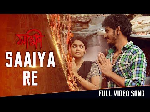 Saaiya Re | Sakhhi ( সাক্ষী )...
