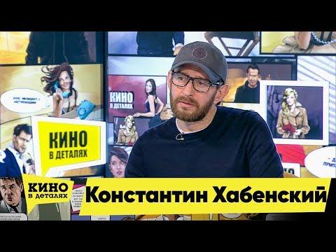 Константин Хабенский   Кино в деталях 01.05.2018 HD