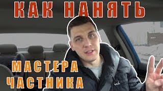 Экономим на ремонте! Выбираем мастера частника! Ремонт квартиры в Москве!