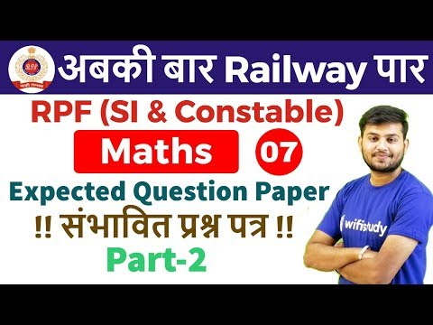 2:00 PM - RPF SI & Constable 2018 | Maths by Sahil Sir | Expected Question Paper