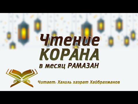 Чтение Корана. Джуз - 5. Халиль хазрат Хайбрахманов