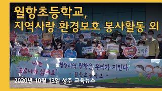 [교육뉴스] 월항초, 지역사랑 환경보호 봉사활동 외