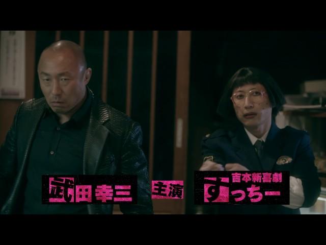 映画『よしもと新喜劇映画 商店街戦争 -SUCHICO-』予告編