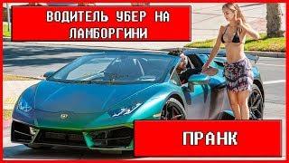 Водитель Убер Такси На Ламборгини