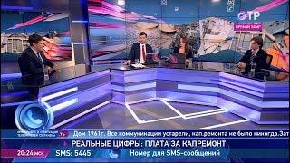 «ОТР», «ОТРажение», Александр Козлов о капитальном ремонте многоквартирных домов