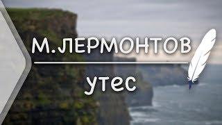 М.Лермонтов - Утес (Стих и Я)