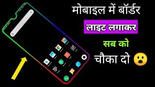 Gambar cover How To set border lights any Android mobile || border light kaise lagye