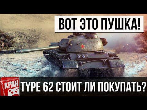 Type 62 СТОИТ ЛИ БРАТЬ? ОБЗОР. НОВОГОДНИЙ КАЛЕНДАРЬ 2020 WOT