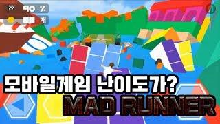 [매드러너] 이게 모바일게임 난이도라고? 가면 갈수록 어려워지는 게임 MAD RUNNER!