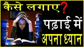 क्या करें पढ़ाई में मन लगाने के लिए आसान उपाय How to concentrate on exam Studies easy tips