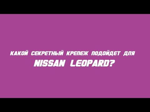 Секретки на Nissan Leopard