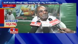 Controversy of Sannidhi Golla Retirement from TTD | Tirupati | HMTV