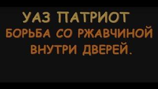 УАЗ ПАТРИОТ БОРЬБА СО РЖАВЧИНОЙ В ДВЕРЯХ(Уаз Патриот.УжаСка. Бортовой журнал: https://www.drive2.ru/r/uaz/1602956/ Борюсь со ржавчиной в полостях дверей. Снимаем..., 2016-06-10T04:29:07.000Z)