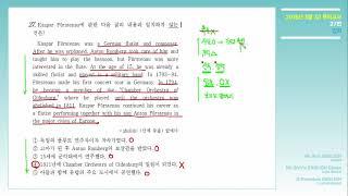 2016년 3월 고1 모의고사 / 27번 / 내용일치
