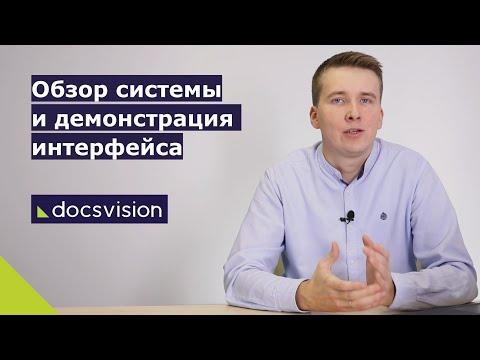 Docsvision - обзор системы электронного документооборота (СЭД) и демонстрация интерфейса