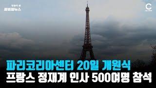 파리코리아센터 개원식 20일 개최 … 프랑스 정재계 인…