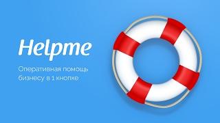 HelpMe — помощь бизнесу в одной кнопке(, 2017-02-02T14:37:57.000Z)