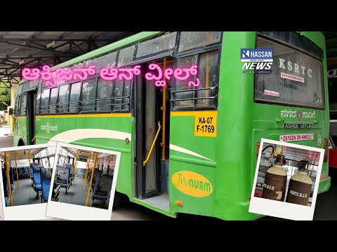 OXYGEN ON WHEELS BY KSRTC | OXYGEN BUS | HASSAN NEWS