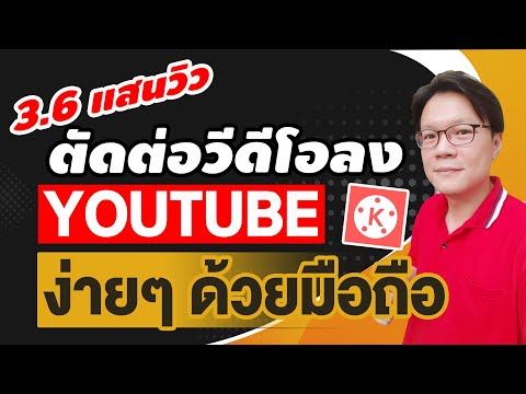 ตัดต่อวีดีโอลง Youtube ง่ายๆ ด้วยมือถือ