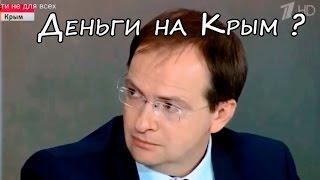 Путин спросил куда делись деньги на Крым? Прикол бюджета на Крым...