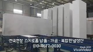 전국현장 스치로폼공장ㆍ생산ㆍ납품ㆍ가공