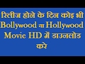 How to Download New Release movies in HD? hindi video by tech life hindi?