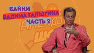 Вадим Галыгин в Анекдот Шоу Байки Часть 2