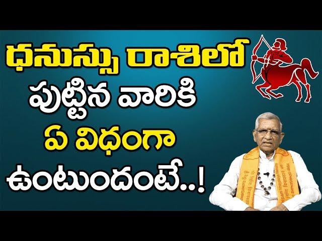 Dhanush Raasi Phalithalu | 12-05-2019 to 18-05-2019 | ధనుస్సు రాశి వారఫలం