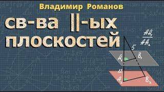 ПАРАЛЛЕЛЬНЫЕ ПЛОСКОСТИ 10 11 класс стереометрия
