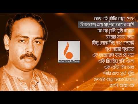Best of Niaz Mohammad Chowdhury (Full Album 2018) | নিয়াজ মোহাম্মদ চৌধুরী  | Indo-Bangla Music