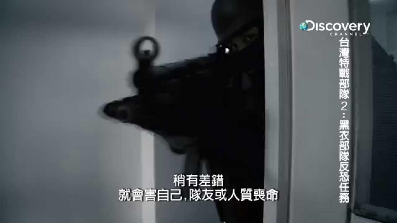 《臺灣特戰部隊2 黑衣部隊反恐任務》- 02 室內限制空間射擊訓練 - YouTube