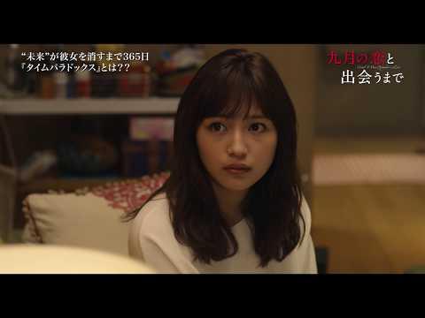 高橋一生、タイムパラドックスに立ち向かう!映画『九月の恋と出会うまで』特別映像解禁