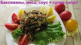 Салат с баклажанами и с мясом. Очень вкусно, быстро и сытно!