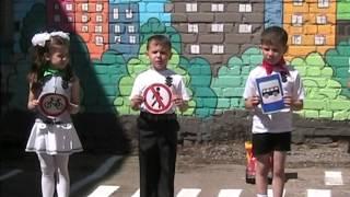 Агитбригада по правилам дорожного движения