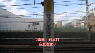 東船橋駅発車メロディー フルコーラス検証!(越中島の即切りの聖地ならぬ途中切りの聖地認定か)