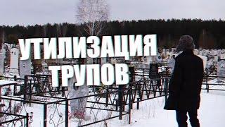 Утилизация трупов (18+)(СПОНСОР — http://vk.cc/4vDhSA, ДЛЯ РЕПОСТОВ — http://vk.cc/4vDi1y ИНСТАГРАМ — https://instagram.com/ruslansokolovsky МОЙ VK ..., 2015-12-08T16:00:01.000Z)